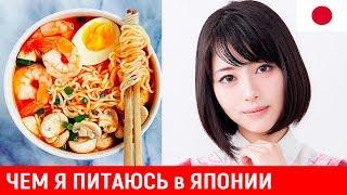 Что Я ЕМ в ЯПОНИИ! Готовлю японский ужин. Простой Рецепт рамена! Чем я питаюсь в Токио. Японская еда