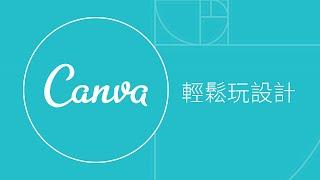 叮咚!您有新技能點數可以解鎖 ~~ 來看看 Canva 如何讓您輕鬆玩設計!