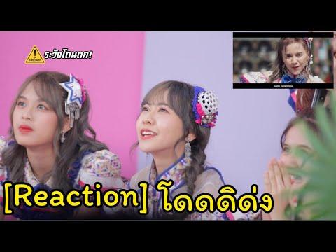 [Reaction] โดดดิด่ง - BNK48 Ost. ไทบ้าน X BNK48 จากใจผู้สาวคนนี้ 🐻🐸🐙 #ระวังโดนตก !