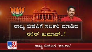 Karnataka BJP gets new team leaders, BY Vijayendra one among the party's 10 vice-presidents