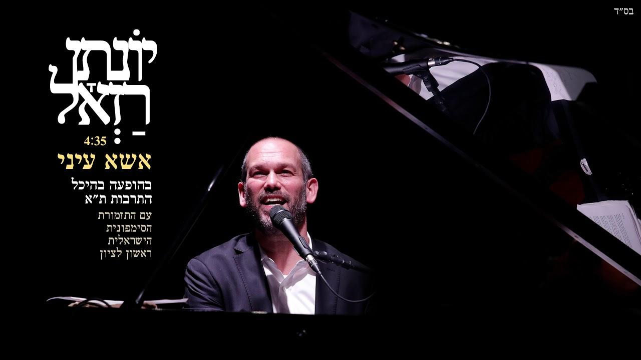 יונתן רזאל & התזמורת הסימפונית הישראלית ראשון לציון // אשא עיני