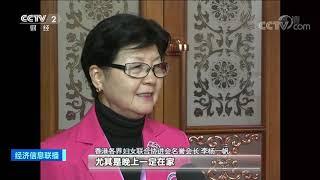 《经济信息联播》 20191207| CCTV财经