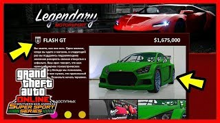 GTA 5 Online: Flash GT - ПОЛНЫЙ ОБЗОР | Сравнение с Pariah + Neon + GB200 + Elegy RH8