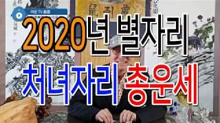 2020년 점성술 처녀자리 별자리운세 경자년 토정비결 사주팔자