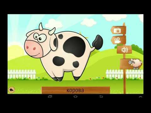 Развивающий мультфильм для детей. Учим цифры, названия и голоса животных. Корова