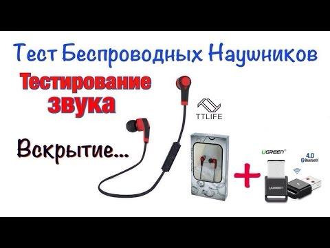 Беспроводные наушники TTLIFE и Bluetooth Адаптер. Тесты.