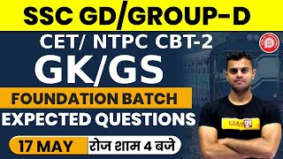 CET/ NTPC CBT-2/SSC GD/GROUP-D || GK/GS || BY VINISH SIR || Expected Questions