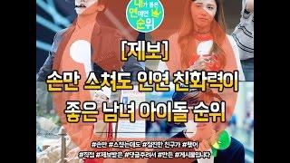 [my rank] 손만 스쳐도 인연 친화력이 좋은 남녀 아이돌 순위