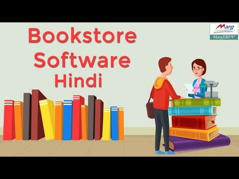 Bookstore Software | Inventory software for bookshop | Free Download [Hindi]