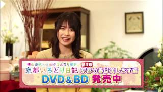DVD&BD「京都いろどり日記」第3巻PR