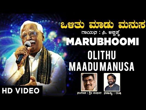 C Ashwath -Olithu Madu Manusha Official Video Song | Marubhoomi | Sri Madhura | Rushi | Kannada Song