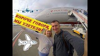 VLOG: Короче говоря, мы улетели на Кипр| Аэропорт| Перелёт авиакомпания Россия| Заселение в отель
