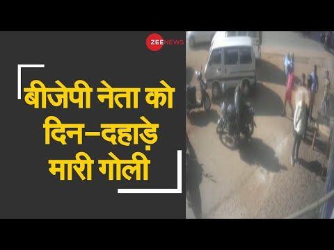 BJP leader Pankaj Gupta shot dead in Ranchi | रांची में बीजेपी नेता की गोली मारकर हत्या
