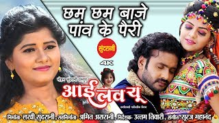 Chham Chham Baje Panv Ke Pairi - छम छम बाजे पाँव के पैरी - I love You - New Upcoming Movie Song