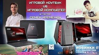 Игровой ноутбук vs Компьютер, какие игры понравились в этом году(, 2015-12-30T17:44:06.000Z)