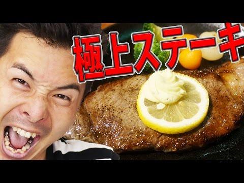 油小僧爆発!とろける雪国肉ステーキ【エースJTB サンキューチョイス北海道1】