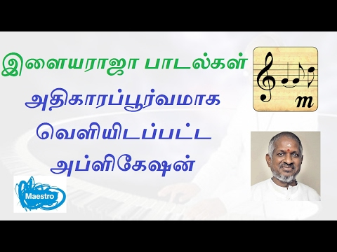 Maestro's Music (ilayaraja songs) Free Android App