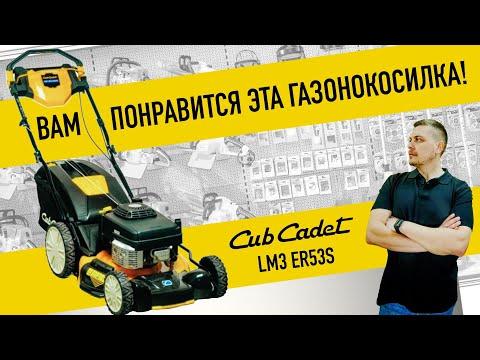 Газонокосилка бензиновая CUB CADET LM3 ER53S