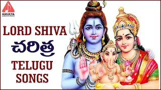 Lord shiva charitra | lord siva telugu devotional songs | audio jukebox | amulya audios and videos