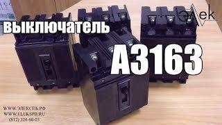 А3163 выключатель автоматический купить, видео обзор А-3163