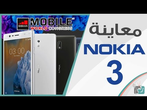 معاينة نوكيا 3 بسعر منخفض ومواصفات متوسطة Nokia 3
