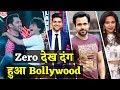 SRK की Zero का नया Teaser देख दंग रह गया Bollywood, दिए ऐसे Reactions
