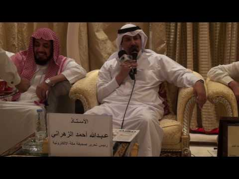 باشراحيل يهاجم الصحافة الورقية ويكرم صحيفة مكة الإلكترونية في منتداه الثقافي ـ الجزء الثاني