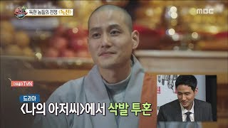 [Section TV] 섹션 TV - Who shaves for acting? 20180521