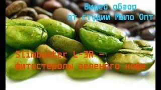 Видео обзор Slimbuster L-3R – фитостеролы зеленого кофе от  магазина Мыло Опт