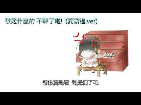 【UTAU】歌姬什麼的 不幹了啦!【夏語遙】