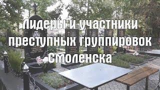 Лидеры преступных группировок Смоленска