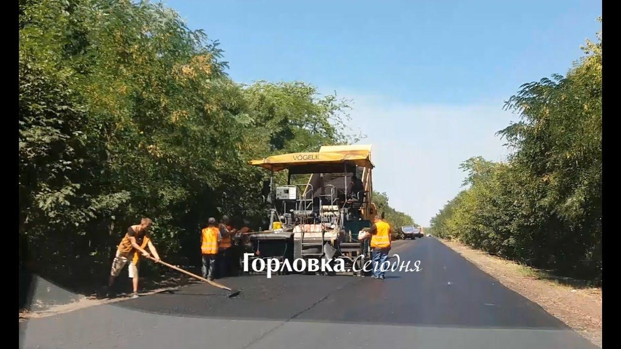 Заканчивается ремонт дороги Горловка-Донецк на участке Ясиноватая-Блок пост