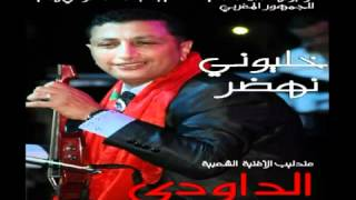 daoudi 2011 hasbini b7al khok