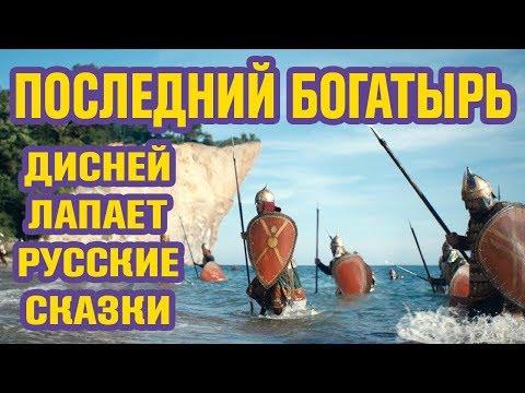 Последний Богатырь фильм Дисней 2017 - ОБЗОР | Русская фантастика / сказка - ?
