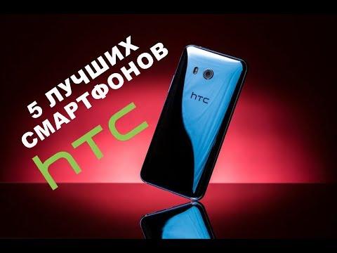 5 лучших смартфонов HTC