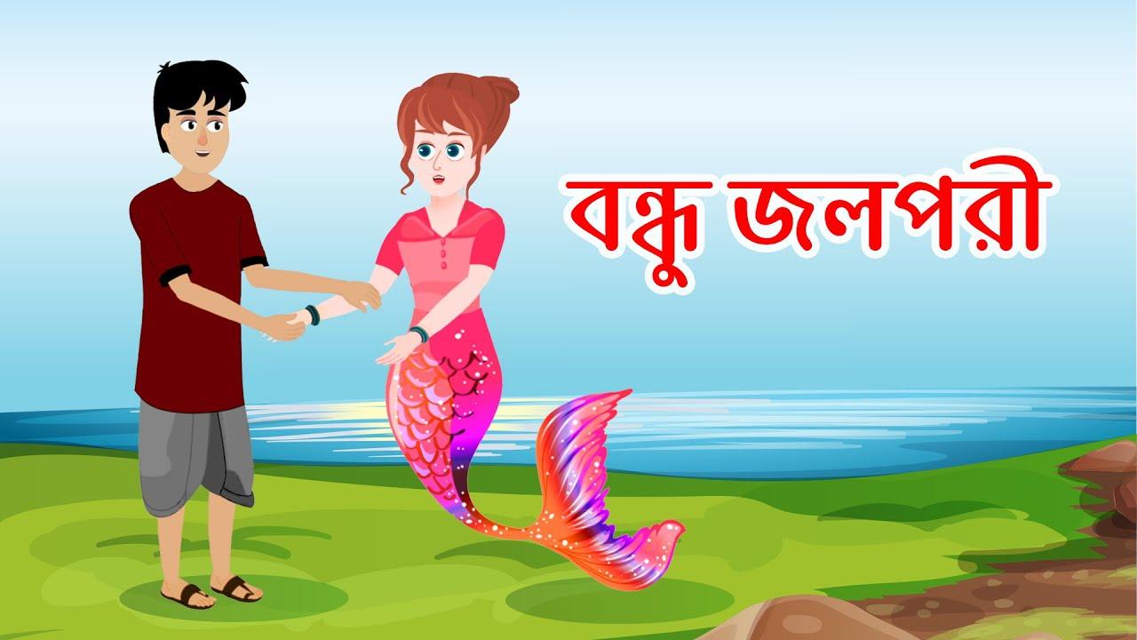 বন্ধু জলপরী | Bondhu Jolpori | Bangla Cartoon Golpo | Bengali Morel Bedtime Stories | Emon Squad