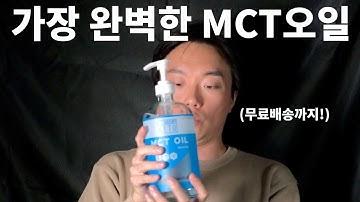 드디어 가장 완벽한 MCT 오일을 찾았다! Kiss My Keto Pure C8 MCT Oil ( 해외직구 방법 설명)
