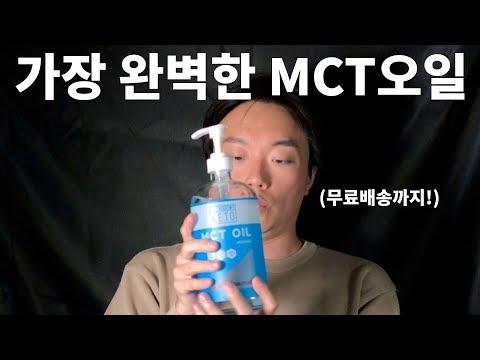 드디어 가장 완벽한 MCT 오일을 찾았다! Kiss My Keto Pure C8 MCT Oil (+해외직구 방법 설명)