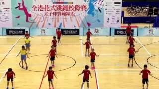 2016-11-05 全港花式跳繩校際賽 黃埔宣道小學
