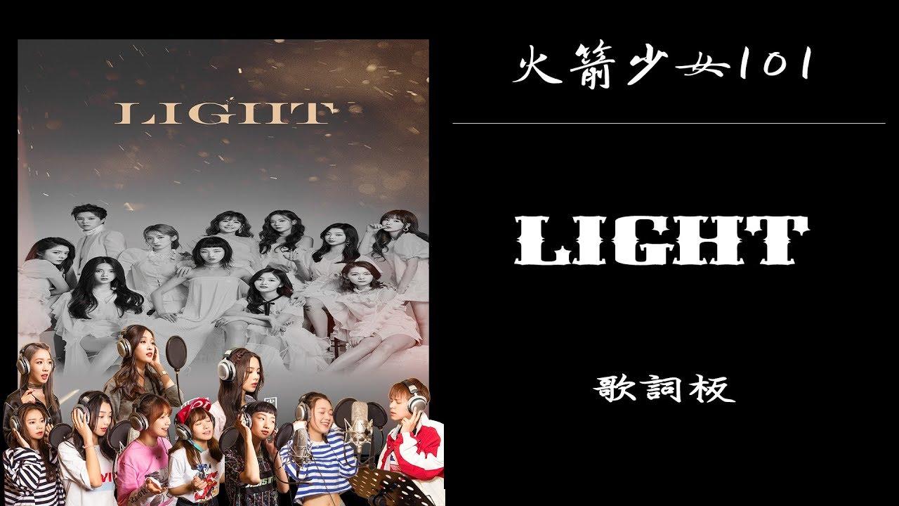 火箭少女101-《Light》動態歌詞/高音質♪「有時當我有點寂寞 知道還有人懂我 ...」 - YouTube