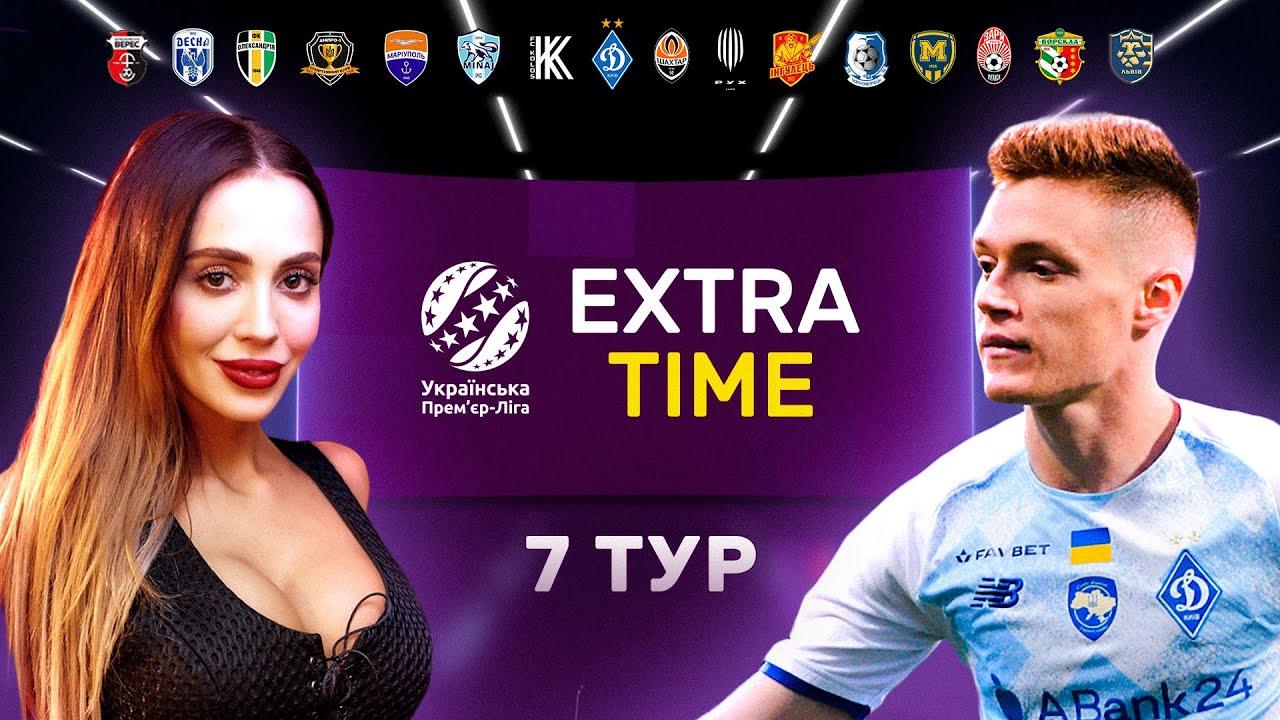 Download Фантастична серія Луческу, перша перемога Маріуполя, Шахтар наздоганяє Динамо / EXTRA TIME