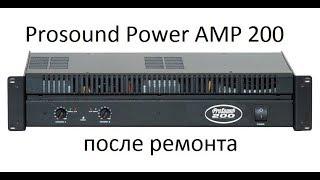 підсилювач Prosound Power AMP 200 (після ремонту)