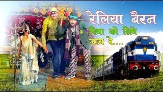 भोजपुरी सोनू डांसर की नौटंकी-रेलिया बैरन पिया को लिए जाए रे#Lovely Video Films