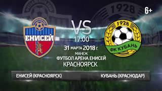 """Анонс матча """"Енисей"""" - """"Кубань"""""""