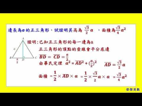 面積 正 公式 三角形