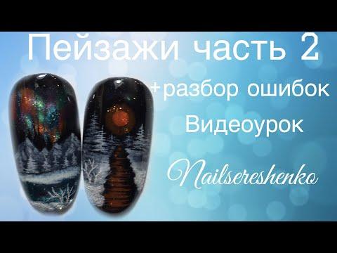 Новогодний дизайн ногтей. Зимние пейзажи на ногтях. Nail tutorial thumbnail