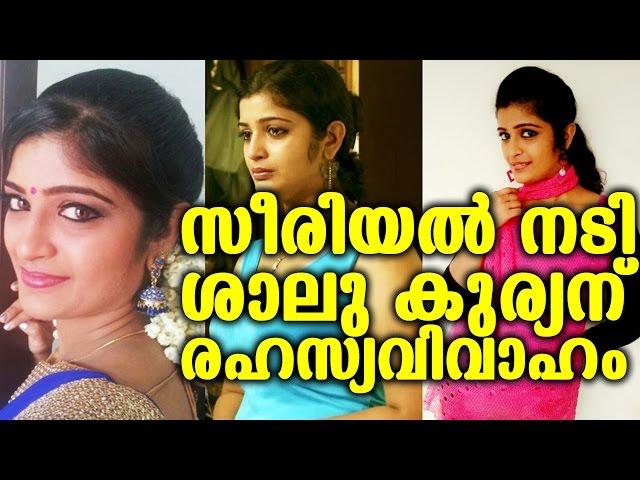 നടി ശാലു കുര്യന് രഹസ്യവിവാഹം   actress shalu kurian getting married