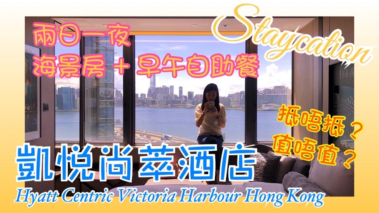 [兜仔飯Vlog#10] Staycation!Hyatt Centric 凱悅尚萃酒店 無敵海景兩日一夜+兩餐!(少少假的肥仔為你聲音導航) #凱悅尚萃 #staycation