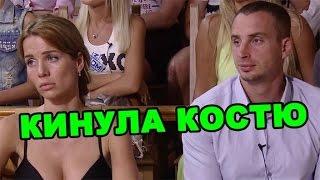Александра Гозиас кинула Костю Иванова! Последние новости дома 2 (эфир за 25 августа, день 4490)