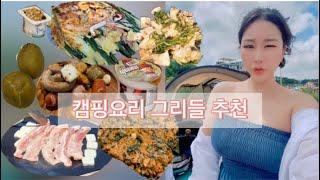 [vlog]캠핑은 먹으러 가는거지/노지캠핑/그리들요리/…